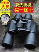 望遠鏡-PUROO雙筒望遠鏡高倍高清夜視特種兵非人體透視兒童演唱會望眼鏡-印象部落