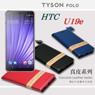 【愛瘋潮】免運 現貨 宏達 HTC U19e 頭層牛皮簡約書本皮套 POLO 真皮系列 手機殼 可插卡 可站立