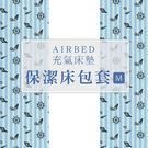 【OutdoorBase】充氣床墊(M)保潔床包套