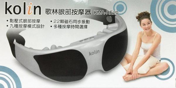◎蜜糖泡泡◎Kolin 歌林 眼部按摩器 (KMA-RE20)全新盒裝