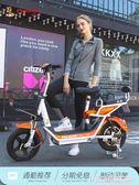 鳳凰成人電動自行車48V14寸迷你男女性電瓶車小型代步車電單車 MKS免運