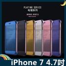 iPhone 7 4.7吋 半透鏡面保護套 防刮側翻皮套 免翻蓋接聽 原裝同款 超薄簡約 手機套 手機殼