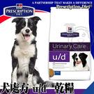 四個工作天出貨除了缺貨》美國Hills希爾思》犬處方 u/d 膀胱健康/泌尿道護理-8.5LB