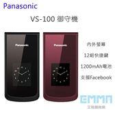 Panasonic VS-100 2.8吋螢幕 雙螢幕 3G 折疊機 御守機 老人機 長輩機 支援Facebook 1200mAh電池