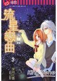 流星戀曲03