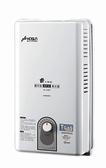 《修易生活館》豪山 H-1057H 屋外型RF式熱水器-10L H- 1057 H (不含安裝費用)