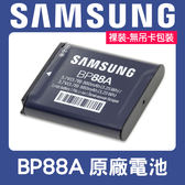 【平輸密封包裝】全新 BP-88A 原廠電池 三星 SAMSUMG DB-BP88A BP88A 適用 DV300F