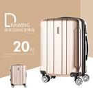 行李箱/登機箱/旅行箱 拉絲紋拉桿箱 香檳金20吋 dayneeds