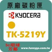 KYOCERA京瓷 原廠 碳粉匣 黃色 TK-5219 Y