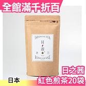 日本製 HINOAKANE 日之茜紅色煎茶 花青素綠茶 會變色的美麗日本茶 德之島特產【小福部屋】