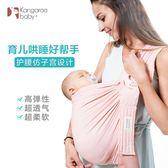 袋鼠仔仔 嬰兒背帶背巾西爾斯新生兒四季多功能透氣背袋前抱式 卡布奇诺igo
