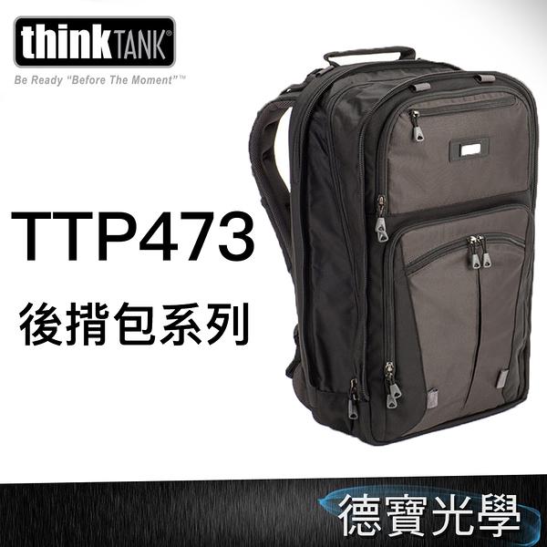 下殺8折 ThinkTank Naked Shape Shifter 17 V2.0 變形革命後背包 TTP473 TTP720473 正成公司貨 首選攝影包