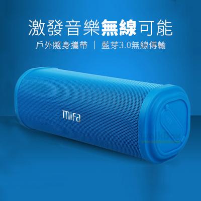 藍芽喇叭 MiFa F5  隨身無線MP3 行動藍牙音響 藍芽免持通話 《SV7372》快樂生活網