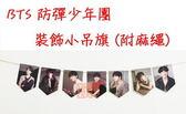 現貨👍BTS 防彈少年團雙面寫真小吊旗 海報裝飾附麻繩(一套7張) E751-P【玩之內】韓國 金泰亨 J-HOPE