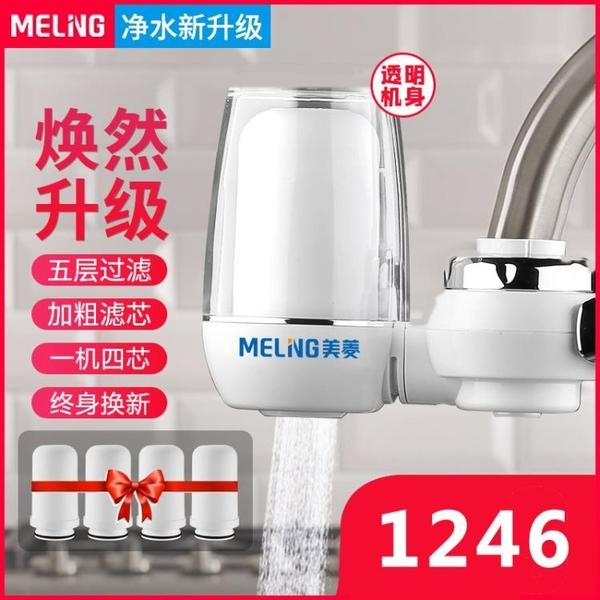 美菱水龍頭凈水器家用廚房自來水過濾器直飲小型凈水機透明可視 【夏日新品】