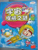 【書寶二手書T1/少年童書_WFO】宇宙探險之謎_崔培準