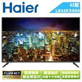 【Haier海爾】43吋FHD LED液晶顯示器+視訊盒LE43K6500/43K6500(不含安裝)