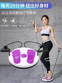 扭腰器轉盤磁療按摩健身家用器材運動跳舞扭扭樂扭腰盤 夏季狂歡