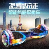 智慧平衡車保利隆智慧漂移思維代步車兩輪體感電動扭扭車成人兒童雙輪 莎瓦迪卡