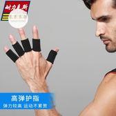運動護指籃球護指排球指關節護指套運動護具護套護手指裝備指套手指防護打全館免運下殺88折