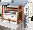 現貨 置物架打印機架子多層復印機托架現代落地行動辦公桌主機箱收納架 【全館免運】