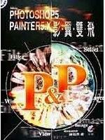 二手書博民逛書店 《PHOTOSHOP 5/PAINTER 5.4影翼雙飛》 R2Y ISBN:957981189X│陳傑民