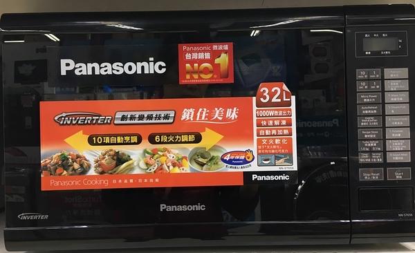 ^聖家^國際牌32L變頻微電腦微波爐 NN-ST65J (取代舊款 NN-ST656) 【全館刷卡分期+免運費】