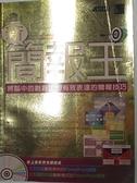 【書寶二手書T7/電腦_I41】新簡報王-將腦中的創意企劃有效表達的簡報技巧_竹島慎一郎