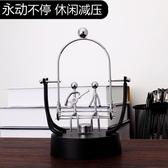 永動機 藝術品創意客廳家居物理桌面小擺件現代個性工藝品家庭擺設永動儀 名創家居館