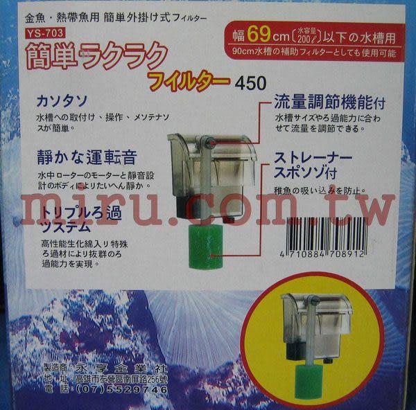 【西高地水族坊】魚師傅 外掛過濾器(450)