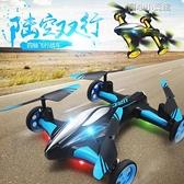 遙控飛機無人機航模陸空雙棲專業航拍高清四軸飛行器兒童男孩玩具YYJ 育心館