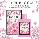 Karri bloom卡莉布魯姆紅 香水 100ml (7229B)【櫻桃飾品】【31197】