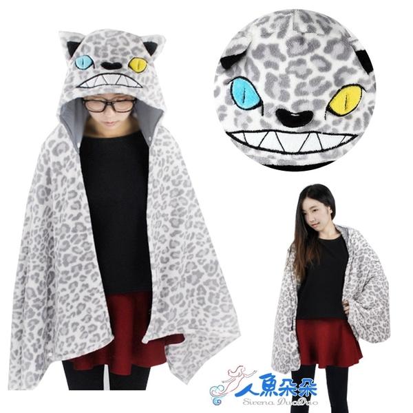 雪豹厚款珊瑚絨披肩 懶懶毯懶人披  今年流行可愛豹紋款☆米荻創意精品館