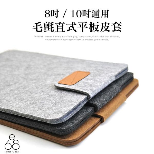 羊毛氈 8吋 10吋 平板 保護套 收納 包包 通用 平板電腦包 皮套 iPad ASUS ZenPad