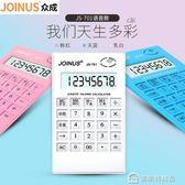 計算器可愛韓國糖果色個性創意小清新語音多功能財務太陽能計算機   美斯特精品