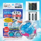 ~TT ~  洗衣機槽清洗劑去汙除垢波輪滾筒洗衣槽內筒清潔劑除垢劑