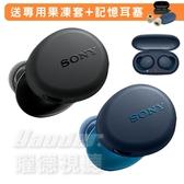【曜德 送果凍套+記憶耳塞】SONY WF-XB700 藍色 真無線耳機 18HR續航力