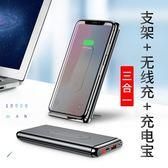蘋果x無線充行動電源移動電源三合一iphoneXsMax小米mix2s大容量10000毫安Xr手機8plus多功能三星