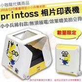 【現貨】 Printoss 手機相片列印機 Takara Tomy 手機 相印機 拍立得 列印機 印表機 小小兵聯名款