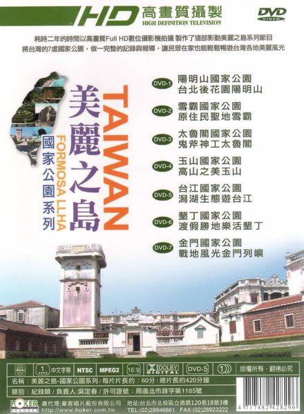 美麗之島:國家公園系列 套裝 DVD 7片裝 全14集 (音樂影片購)