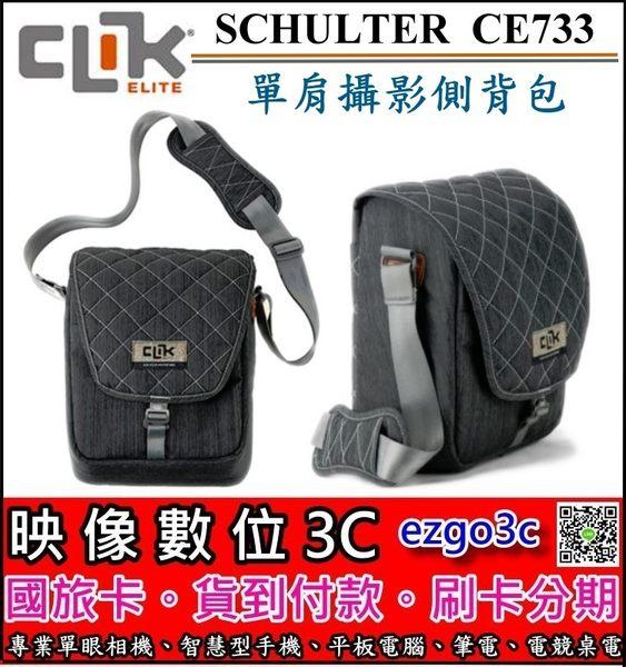 《映像數位》 CLIK ELITE美國品牌 SCHULTER CE733 單肩攝影側背包【適1機/1鏡/1閃光燈】 *A