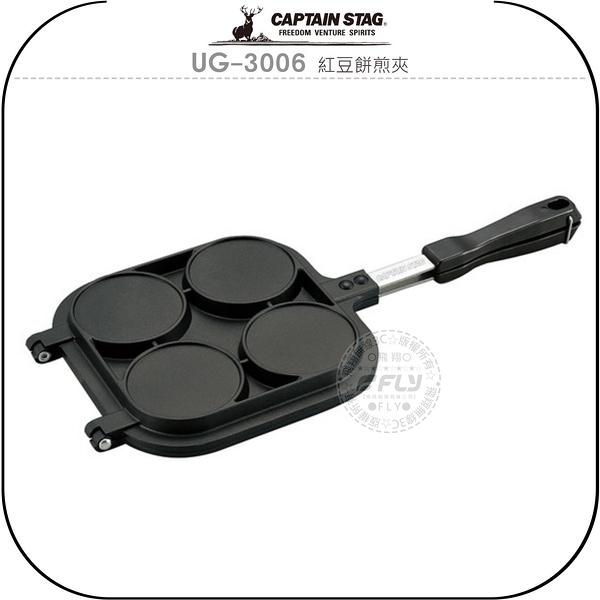 《飛翔無線3C》CAPTAIN STAG 鹿牌 UG-3006 紅豆餅煎夾│公司貨│日本精品 戶外露營 鑄鋁導熱