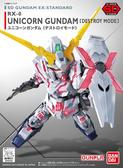 鋼彈模型 BB戰士 SD GUNDAM EX-STANDARD 005 獨角獸破壞模式 unicorn UC TOYeGO 玩具e哥