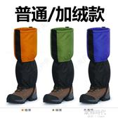 戶外登山防雪雪套男女防風防沙防水加絨鞋套加厚保暖抓絨護腿腳套 歐韓時代