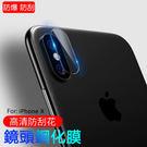 APPLE iPhoneX 鏡頭玻璃貼 鏡頭鋼化膜 防指紋
