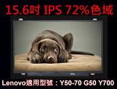 筆電 液晶面板 Lenovo 聯想 Y50-70 G50 Y700 LP156WF6-SPB1 15.6吋 72%色域1080P IPS 螢幕 更換 維修