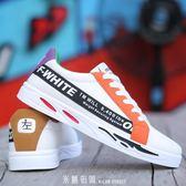 2019春季新款潮鞋學生百搭運動帆布鞋子休閒鞋男士韓版潮流男板鞋 「米蘭街頭」