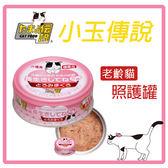 【日本直送】日本三洋 小玉傳說-老齡貓照護罐(60) 70g -63元 可超取(C002J07)
