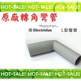 《現貨立即購》Electrolux 伊萊克斯 吸塵器 L型 轉角彎管 (可搭配ZE030N/FX20使用)