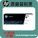 HP 原廠黑色碳粉匣 W2040A (416A)